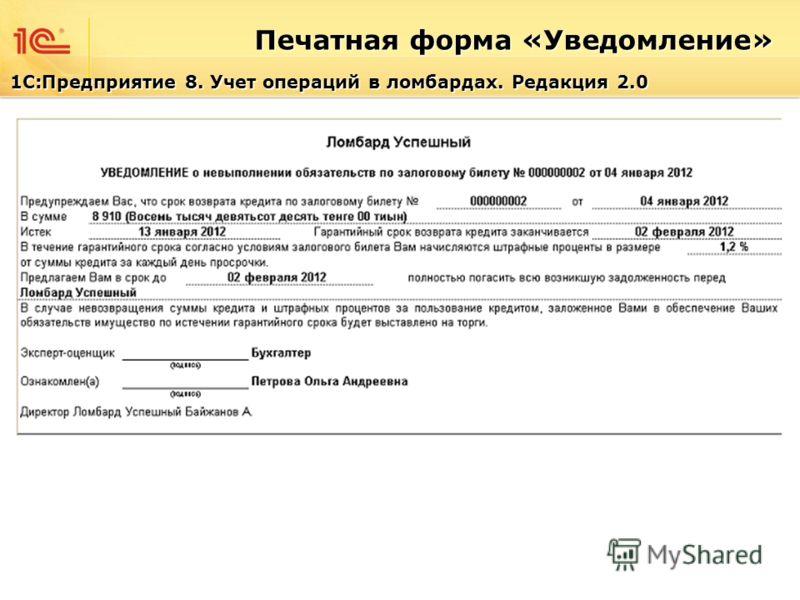 Печатная форма «Уведомление» 1C:Предприятие 8. Учет операций в ломбардах. Редакция 2.0