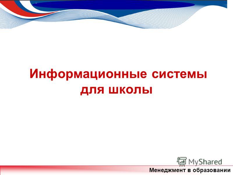 Информационные системы для школы Менеджмент в образовании