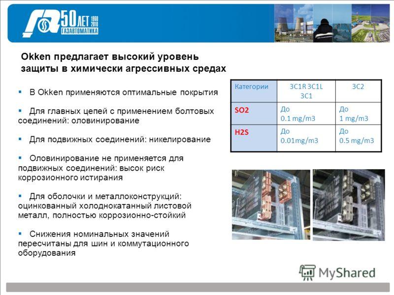 Okken предлагает высокий уровень защиты в химически агрессивных средах В Okken применяются оптимальные покрытия Для главных цепей с применением болтовых соединений: оловинирование Для подвижных соединений: никелирование Оловинирование не применяется