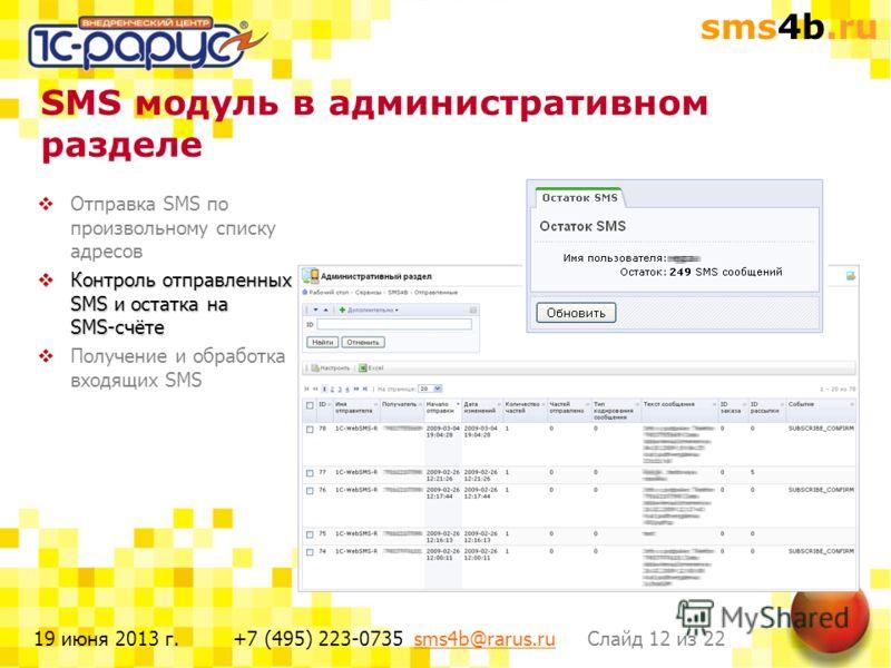sms4b.ru Слайд 12 из 22+7 (495) 223-0735 sms4b@rarus.rusms4b@rarus.ru19 июня 2013 г. SMS модуль в административном разделе Отправка SMS по произвольному списку адресов Контроль отправленных SMS и остатка на SMS-счёте Контроль отправленных SMS и остат