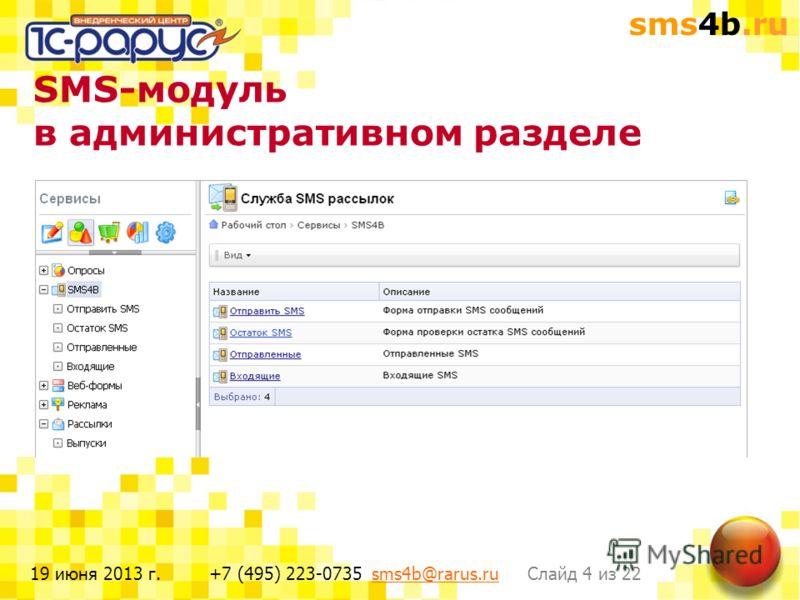 sms4b.ru Слайд 4 из 22+7 (495) 223-0735 sms4b@rarus.rusms4b@rarus.ru19 июня 2013 г. SMS-модуль в административном разделе
