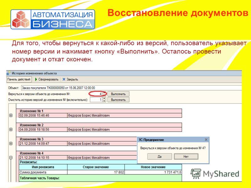 Восстановление документов Для того, чтобы вернуться к какой-либо из версий, пользователь указывает номер версии и нажимает кнопку «Выполнить». Осталось провести документ и откат окончен.