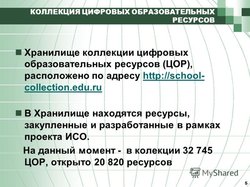 5 КОЛЛЕКЦИЯ ЦИФРОВЫХ ОБРАЗОВАТЕЛЬНЫХ РЕСУРСОВ Хранилище коллекции цифровых образовательных ресурсов (ЦОР), расположено по адресу http://school- collection.edu.ruhttp://school- collection.edu.ru В Хранилище находятся ресурсы, закупленные и разработанн