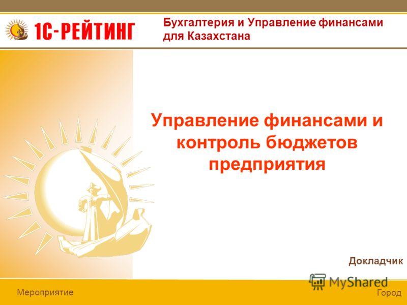 Докладчик Город Бухгалтерия и Управление финансами для Казахстана Мероприятие Управление финансами и контроль бюджетов предприятия