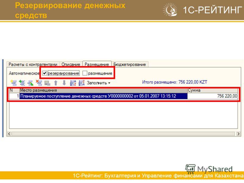 Резервирование денежных средств 1С-РЕЙТИНГ 1С-Рейтинг: Бухгалтерия и Управление финансами для Казахстана