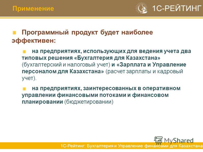 Применение Программный продукт будет наиболее эффективен: на предприятиях, использующих для ведения учета два типовых решения «Бухгалтерия для Казахстана» (бухгалтерский и налоговый учет) и «Зарплата и Управление персоналом для Казахстана» (расчет за