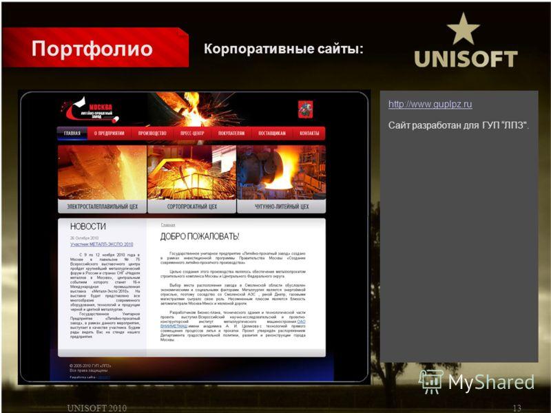 UNISOFT 201013 Портфолио http://www.guplpz.ru Сайт разработан для ГУП ЛПЗ. Корпоративные сайты: