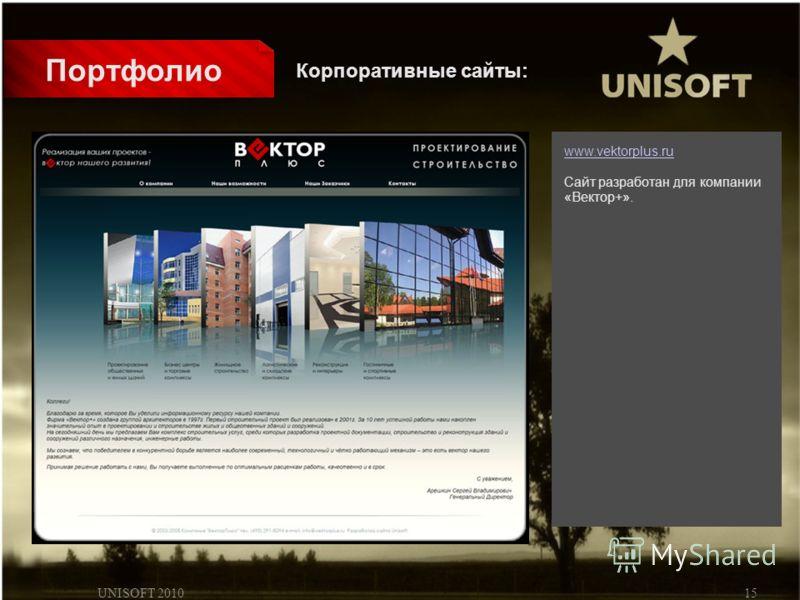 UNISOFT 201015 Портфолио www.vektorplus.ru Сайт разработан для компании «Вектор+». Корпоративные сайты: