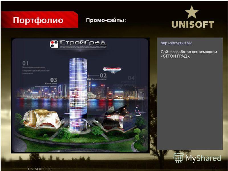 UNISOFT 201017 Портфолио http://stroygrad.biz Сайт разработан для компании «СТРОЙ ГРАД». Промо-сайты: