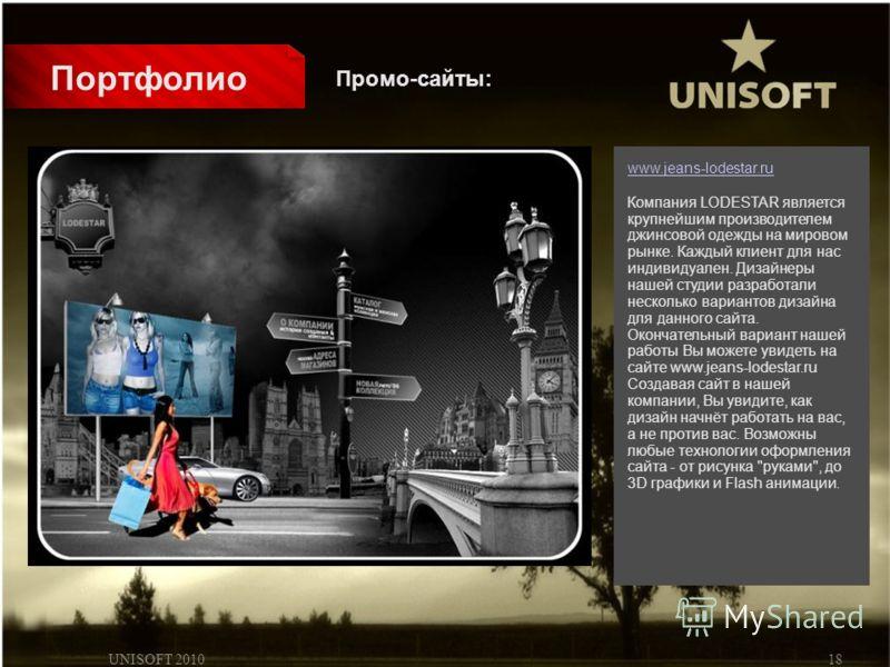 UNISOFT 201018 Портфолио www.jeans-lodestar.ru Компания LODESTAR является крупнейшим производителем джинсовой одежды на мировом рынке. Каждый клиент для нас индивидуален. Дизайнеры нашей студии разработали несколько вариантов дизайна для данного сайт