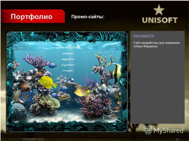 UNISOFT 201019 Портфолио www.aqua-f.ru Сайт разработан для компании «Аква-Формула». Промо-сайты: