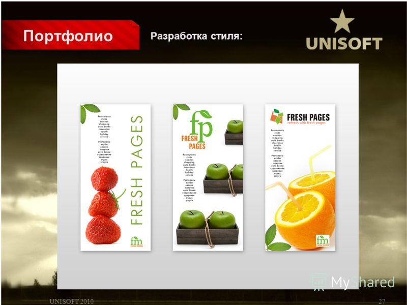 UNISOFT 201027 Портфолио Разработка стиля: