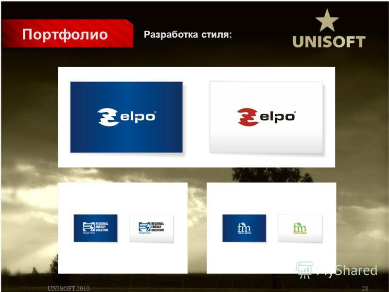 UNISOFT 201028 Портфолио Разработка стиля: