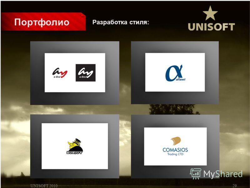 UNISOFT 201029 Портфолио Разработка стиля: