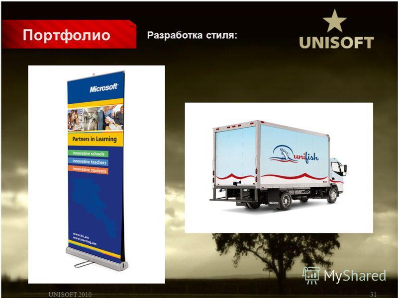 UNISOFT 201031 Портфолио Разработка стиля: