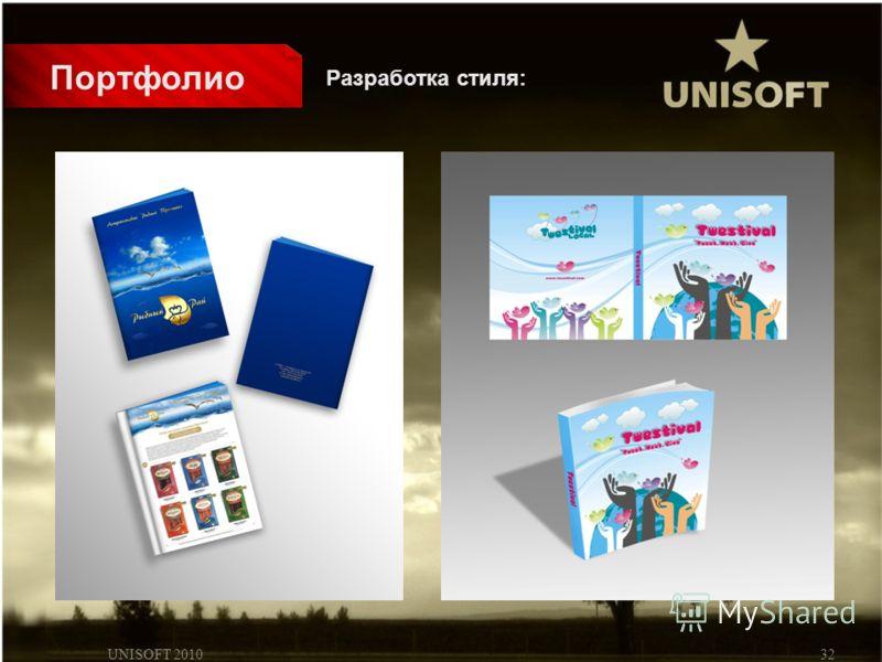 UNISOFT 201032 Портфолио Разработка стиля: