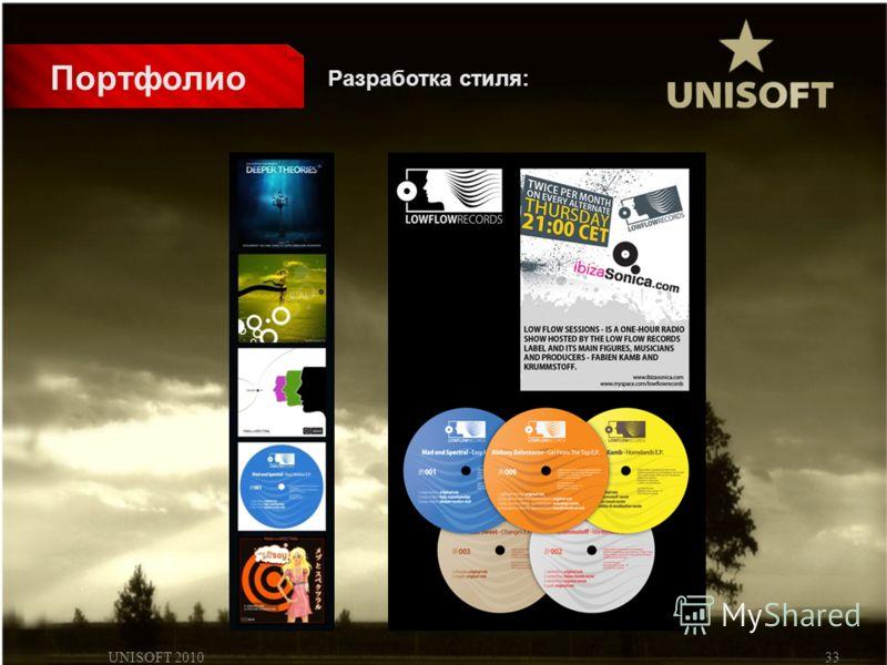 UNISOFT 201033 Портфолио Разработка стиля: