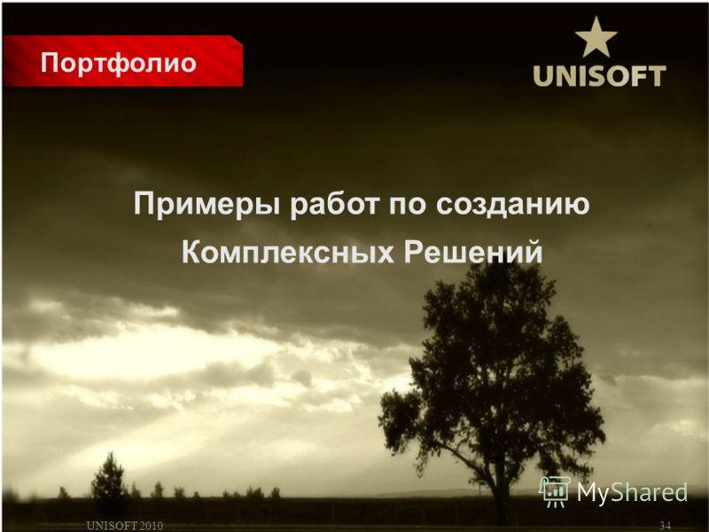 UNISOFT 201034 Портфолио Примеры работ по созданию Комплексных Решений