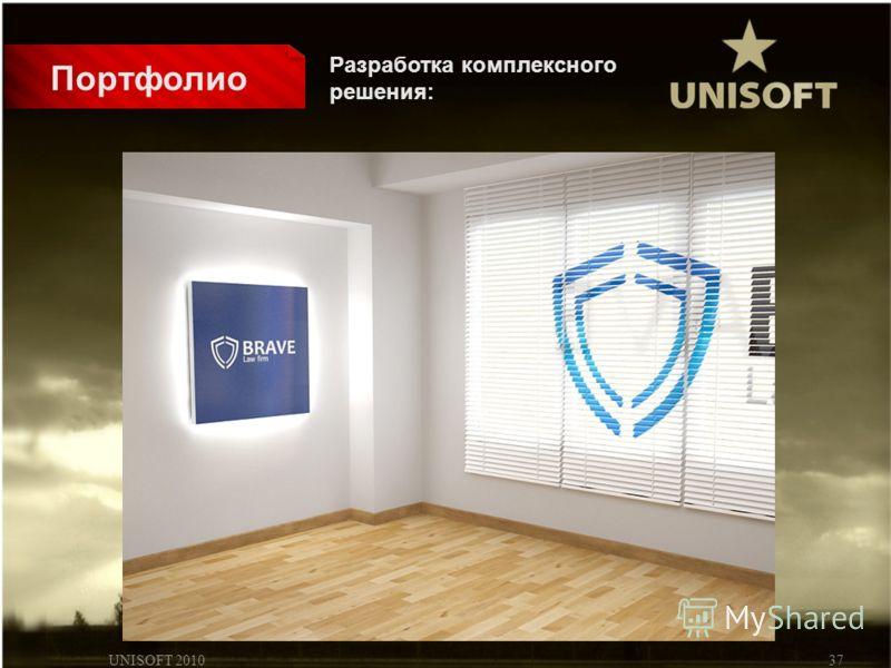 UNISOFT 201037 Портфолио Разработка комплексного решения: