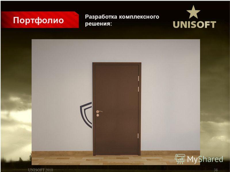 UNISOFT 201038 Портфолио Разработка комплексного решения: