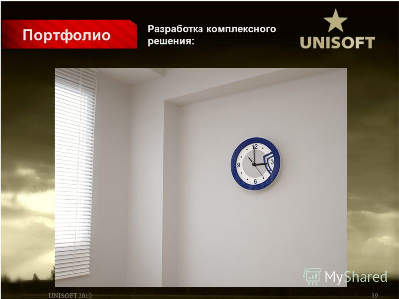 UNISOFT 201039 Портфолио Разработка комплексного решения: