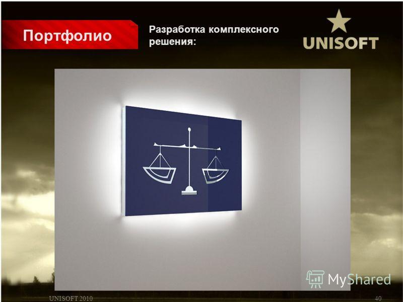 UNISOFT 201040 Портфолио Разработка комплексного решения: