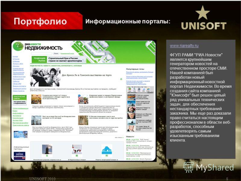 UNISOFT 20108 Портфолио www.riarealty.ru ФГУП РАМИ