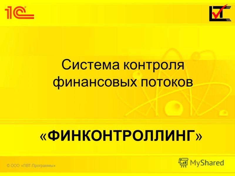 Система контроля финансовых потоков «ФИНКОНТРОЛЛИНГ» © ООО «ЛВТ-Программы»