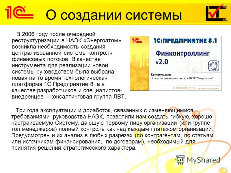 О создании системы В 2006 году после очередной реструктуризации в НАЭК «Энергоатом» возникла необходимость создания централизованной системы контроля финансовых потоков. В качестве инструмента для реализации новой системы руководством была выбрана но