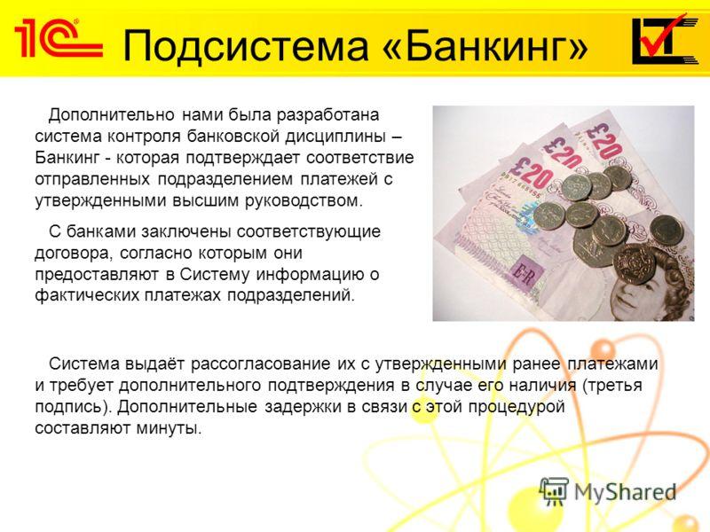 Подсистема «Банкинг» Система выдаёт рассогласование их с утвержденными ранее платежами и требует дополнительного подтверждения в случае его наличия (третья подпись). Дополнительные задержки в связи с этой процедурой составляют минуты. Дополнительно н