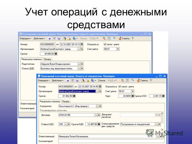 Учет операций с денежными средствами