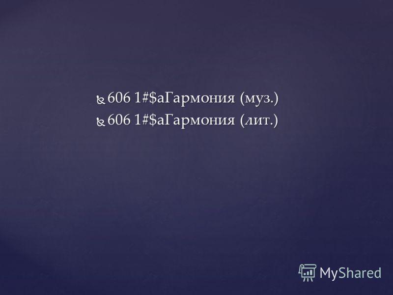 606 1#$aГармония (муз.) 606 1#$aГармония (муз.) 606 1#$aГармония (лит.) 606 1#$aГармония (лит.)