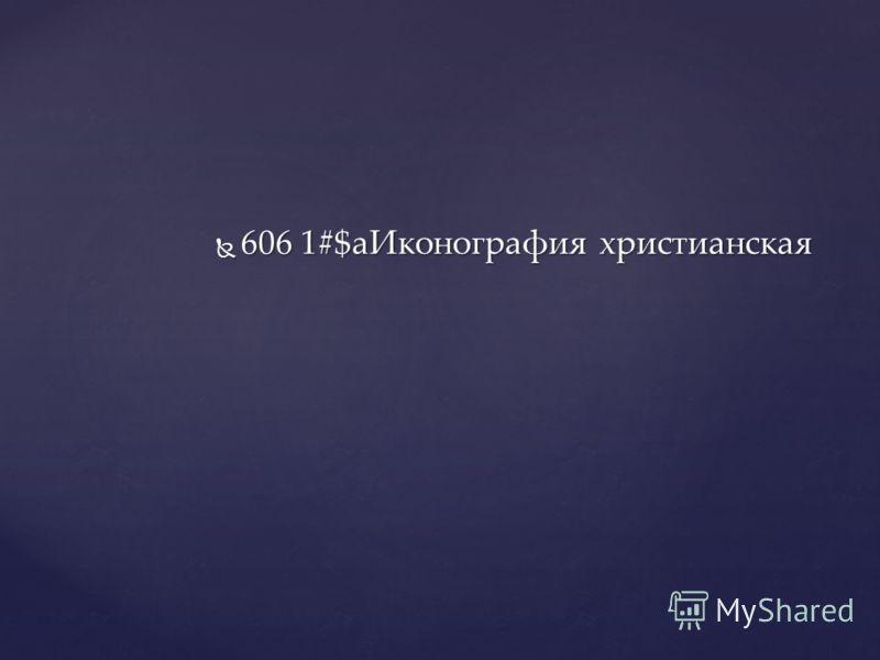 606 1#$aИконография христианская 606 1#$aИконография христианская