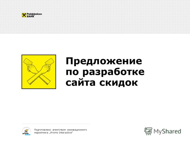 Предложение по разработке сайта скидок Подготовлено агентством инновационного маркетинга Promo Interactive