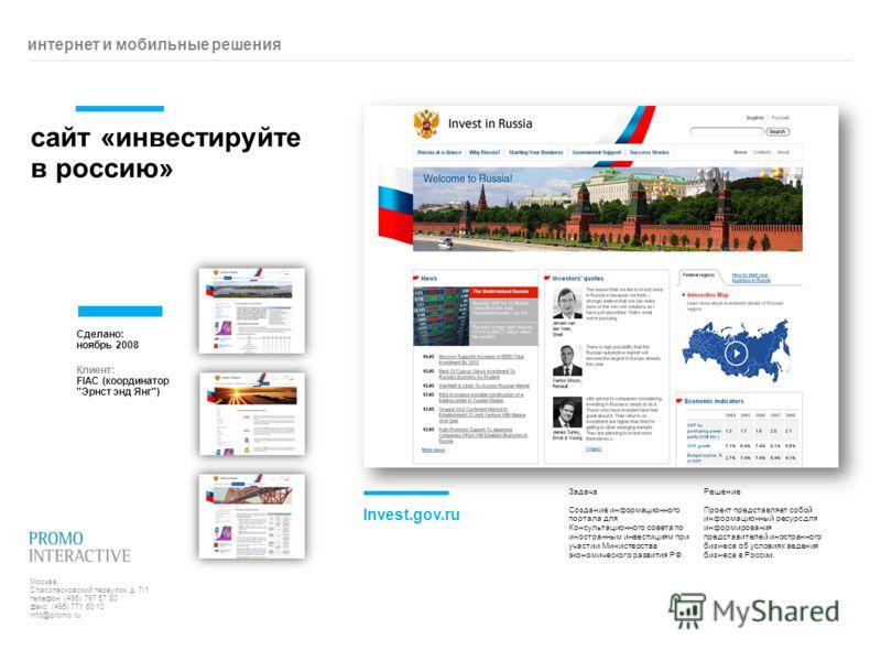 интернет и мобильные решения сайт «инвестируйте в россию» Invest.gov.ru Сделано: ноябрь 2008 Клиент: FIAC (координатор