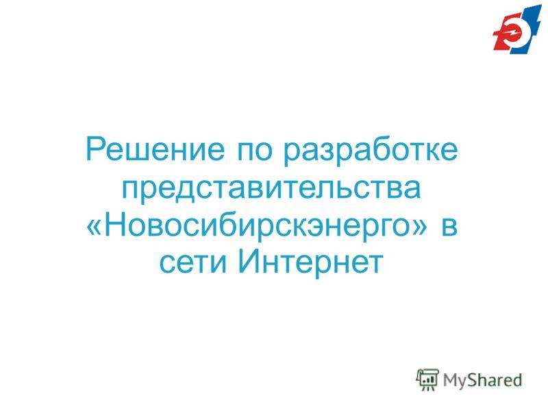 Решение по разработке представительства «Новосибирскэнерго» в сети Интернет