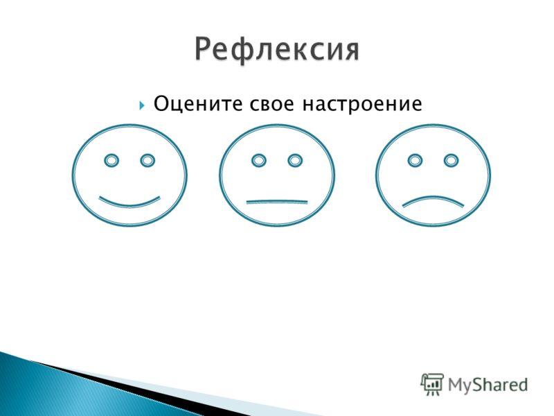 Оцените свое настроение