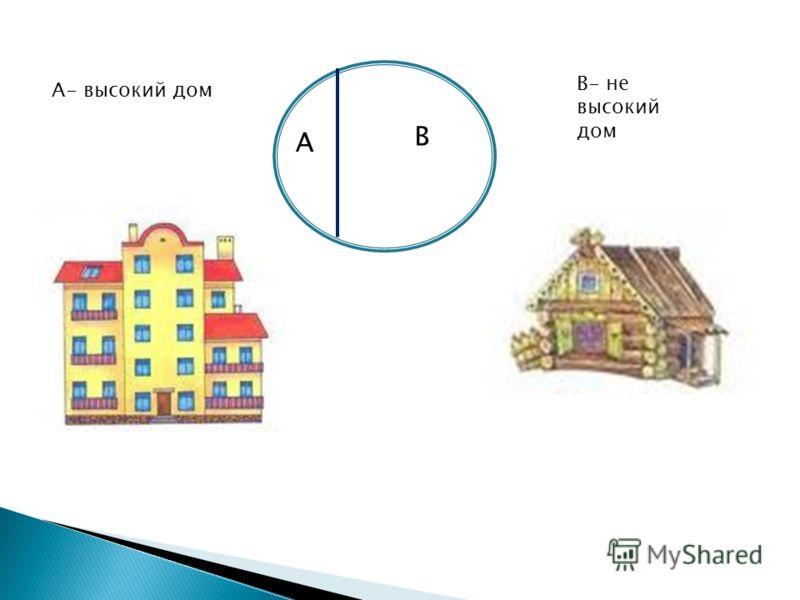 А- высокий дом В- не высокий дом В А