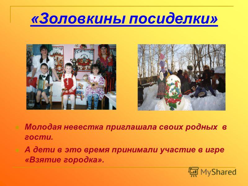 «Золовкины посиделки» Молодая невестка приглашала своих родных в гости. А дети в это время принимали участие в игре «Взятие городка».