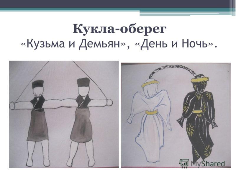 Кукла-оберег «Кузьма и Демьян», «День и Ночь».
