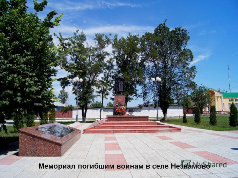Мемориал погибшим воинам в селе Незнамово