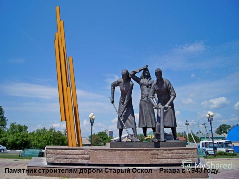 Памятник строителям дороги Старый Оскол – Ржава в 1943 году.