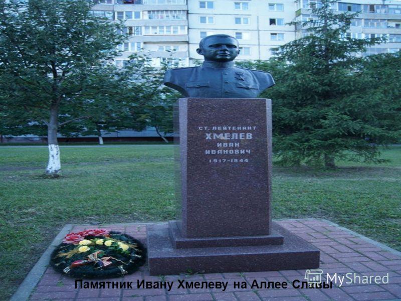 Памятник Ивану Хмелеву на Аллее Славы