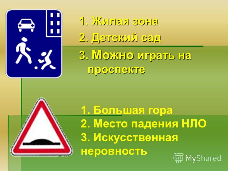 1. Жилая зона 2. Детский сад 3. Можно играть на проспекте 1. Большая гора 2. Место падения НЛО 3. Искусственная неровность