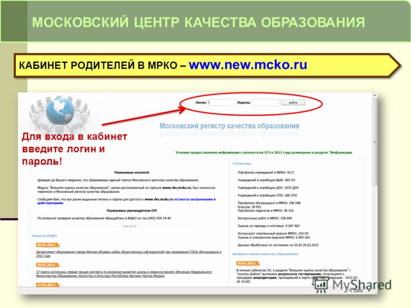 МОСКОВСКИЙ ЦЕНТР КАЧЕСТВА ОБРАЗОВАНИЯ КАБИНЕТ РОДИТЕЛЕЙ В МРКО – www.new.mcko.ru Для входа в кабинет введите логин и пароль!