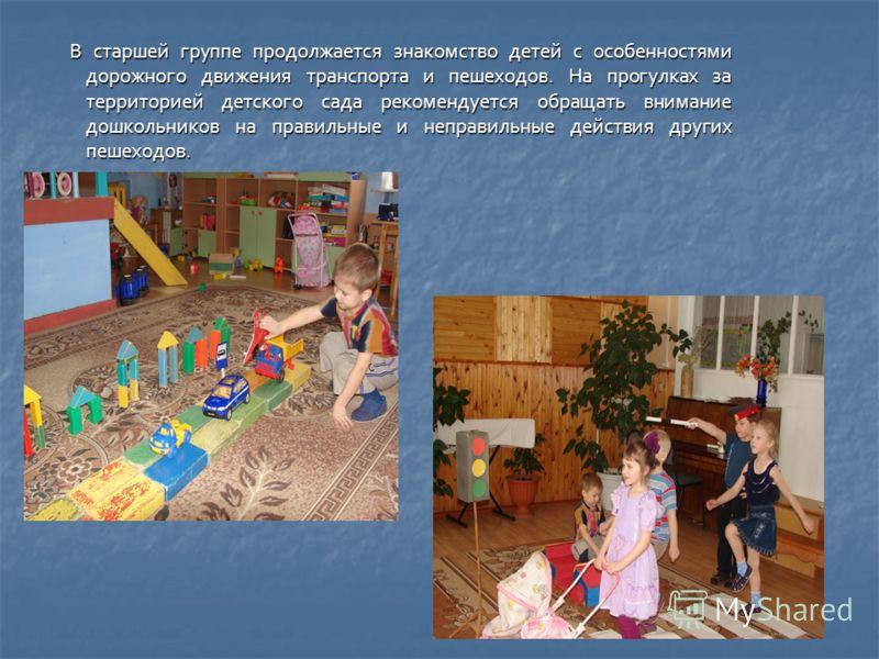 знакомство с категорией детей детского учреждения