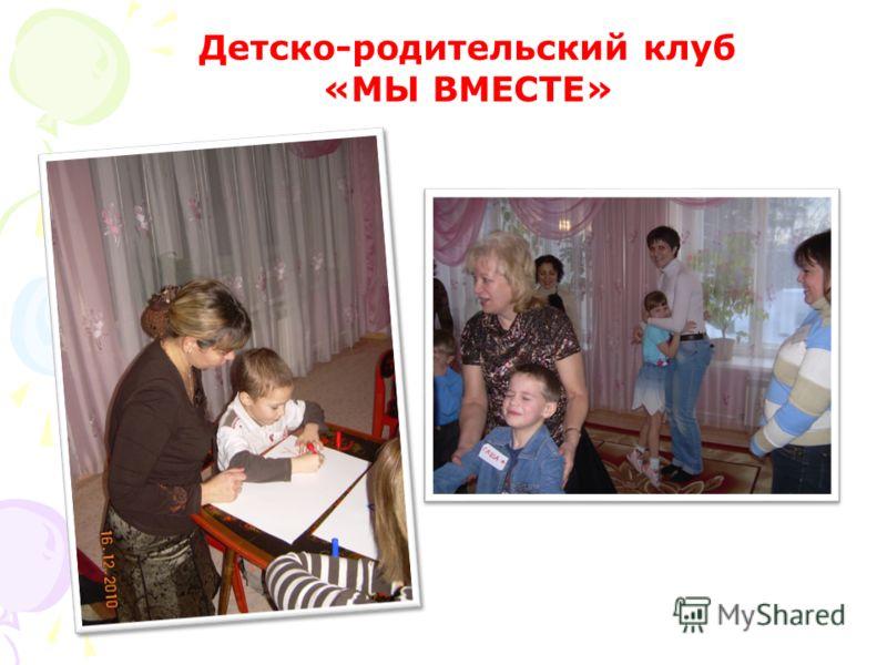 Детско-родительский клуб «МЫ ВМЕСТЕ»