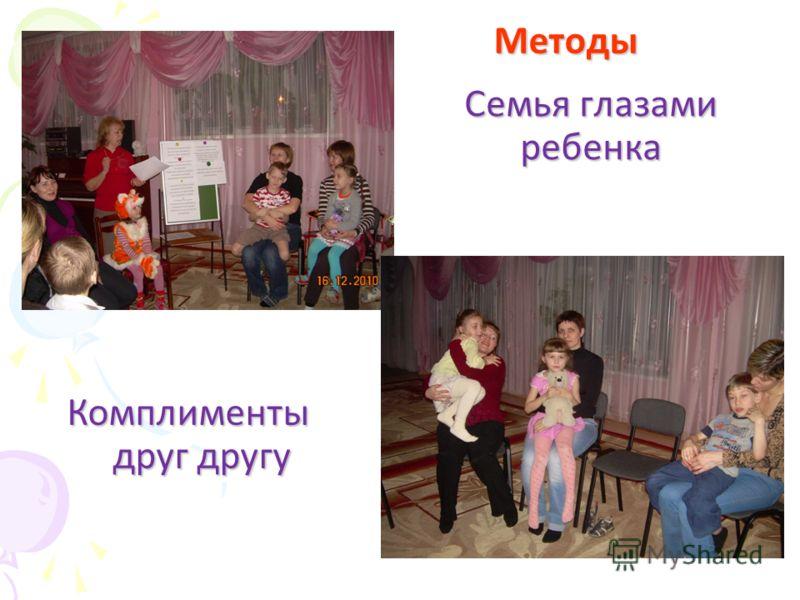 Методы Семья глазами ребенка Комплименты друг другу