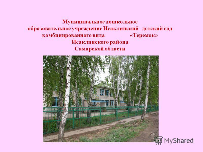 Муниципальное дошкольное образовательное учреждение Исаклинский детский сад комбинированного вида «Теремок» Исаклинского района Самарской области