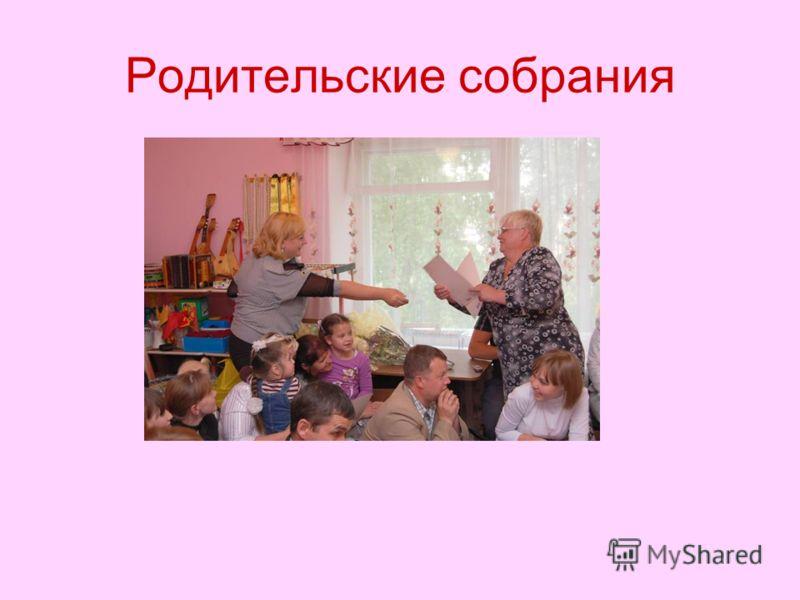 Родительские собрания